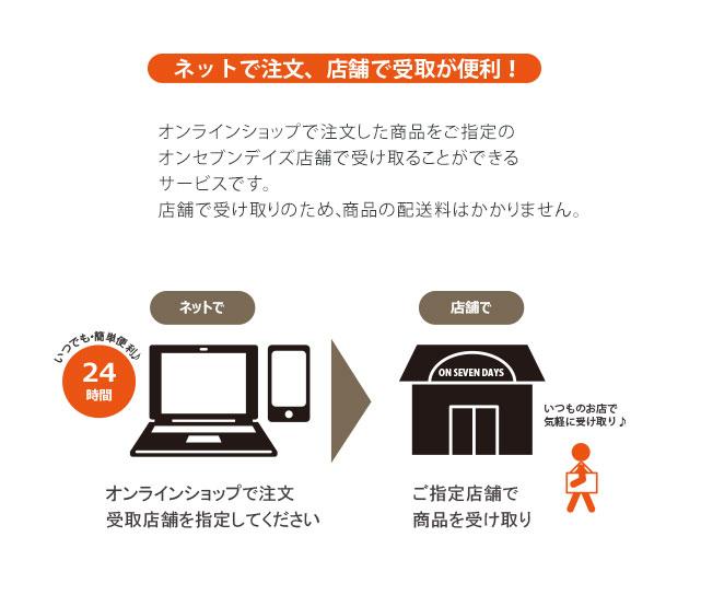 店頭受取送料無料サービス 【うけとれーる】