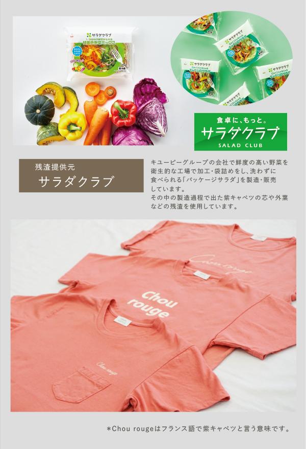 FOOD TEXTILE レギュラーTシャツ