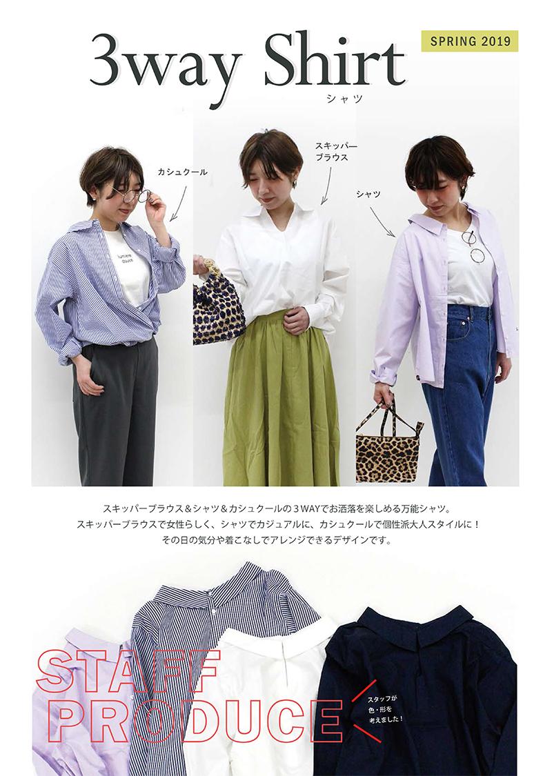 3WAYシャツ オンセブンデイズオリジナル【ON SEVEN DAYS】