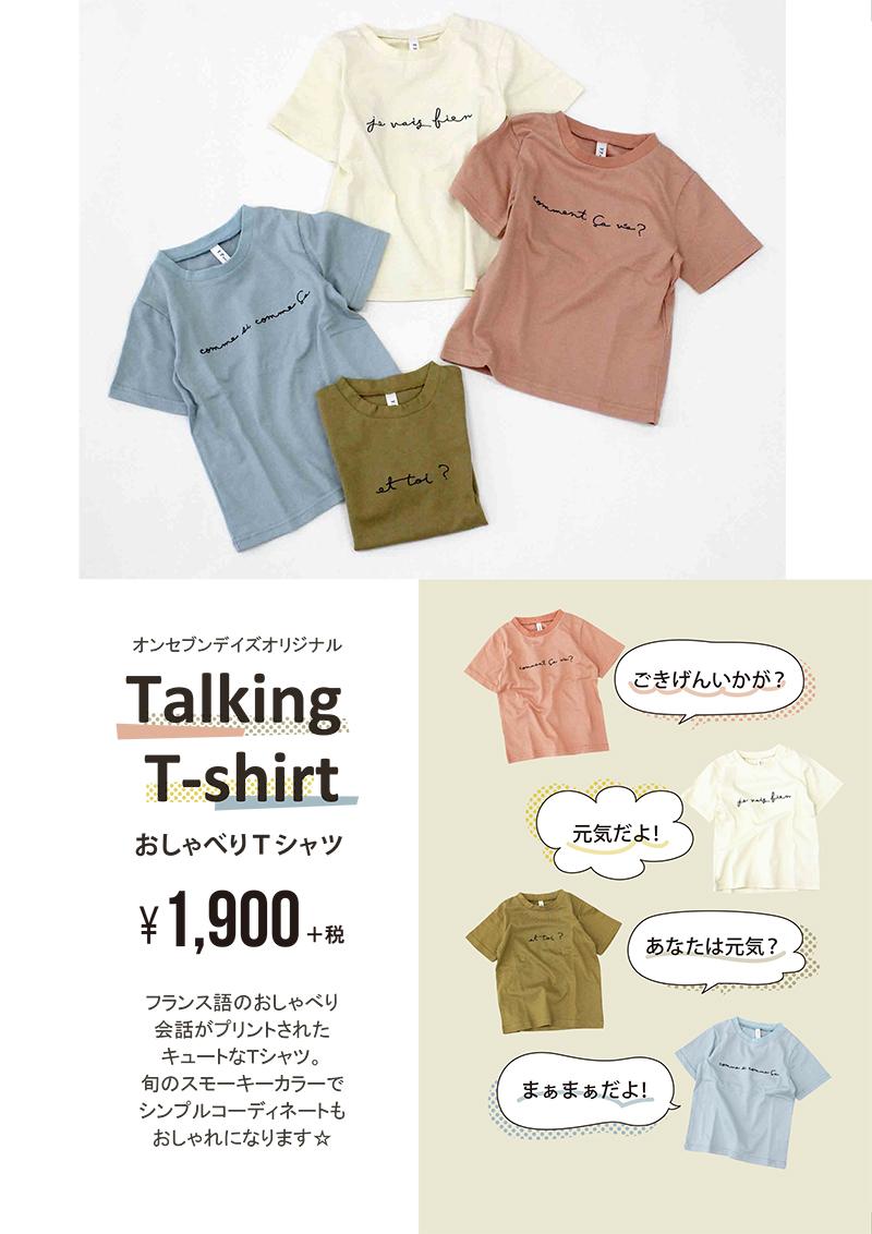 キッズおしゃべりTシャツ