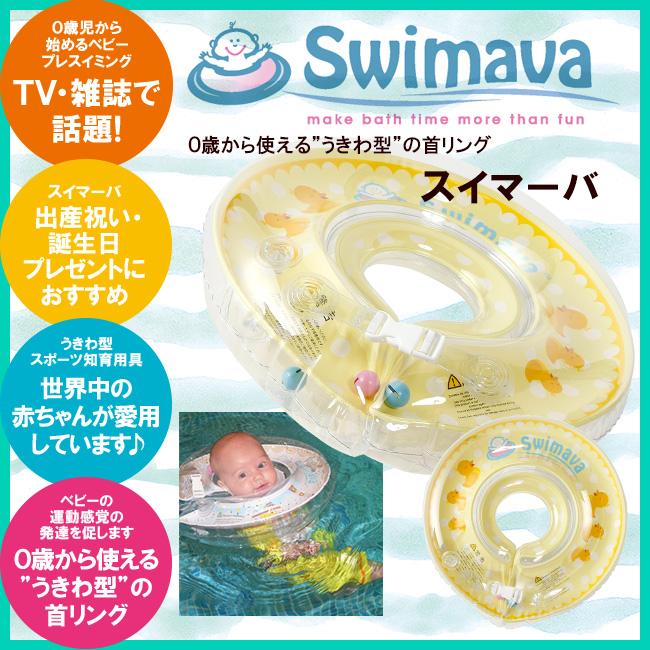 Swimava スイマーバ レギュラー(スイマーバ)SW120