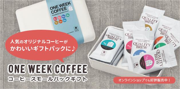 オンセブンデイズ×マメーズ焙煎工房 とのコラボ商品 ONE WEEK COFFEE コーヒースモールパックギフト(オンセブンデイズオリジナルコーヒー)