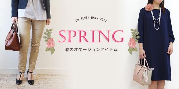春のオケージョンアイテム