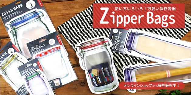 使い方いろいろ!可愛い保存容器♪ジッパーバッグ Zipper Bags