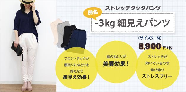 ストレッチタックパンツ(-3kg細見えパンツ)
