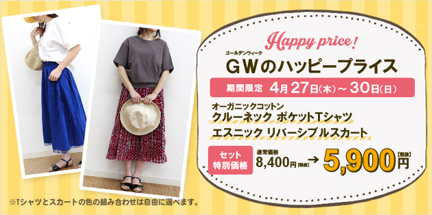 【期間限定ハッピープライス♪】Tシャツとスカートのセットがお得!