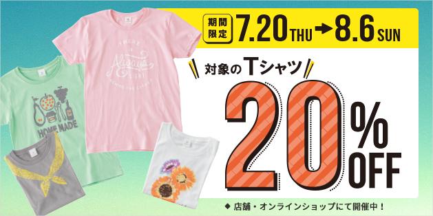 ★Tシャツ2枚で10%OFF(1枚で5%OFF)★