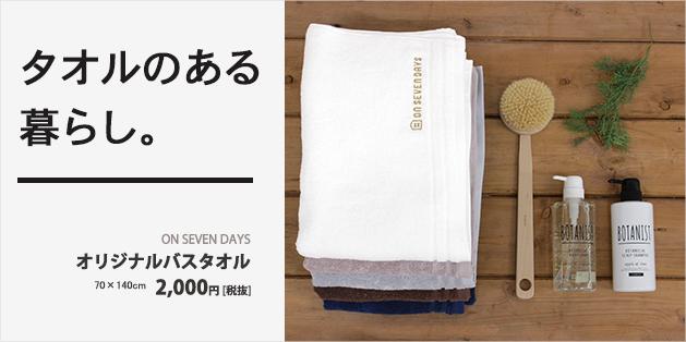 オンセブンデイズオリジナル大判バスタオル【ON SEVEN DAYS】