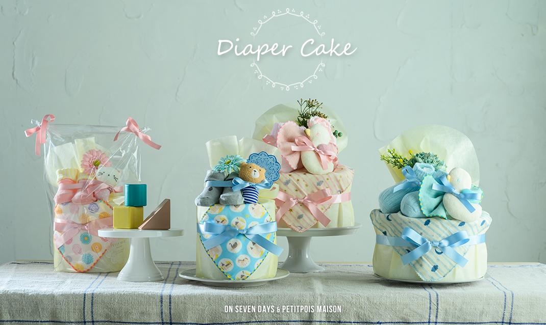 出産祝い おむつケーキ ダイパーケーキ Diper Cake