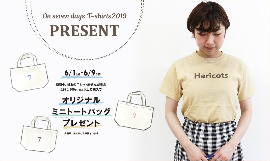[オリジナルミニトートバッグ]をプレゼントキャンペーン開催中!