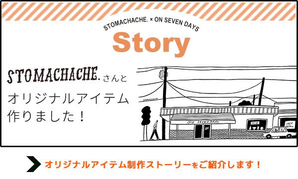 STOMACHACHE.(ストマックエイク)さんとオリジナルアイテムを作りました!制作ストーリー