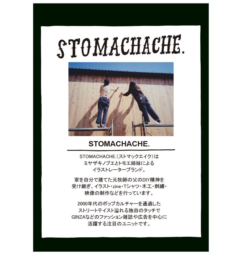 STOMACHACHE.(ストマックエイク)