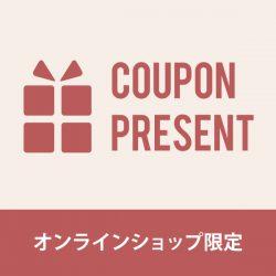 【オンラインショップ限定キャンペーン】11月もお得なお買い物キャンペーン開催!