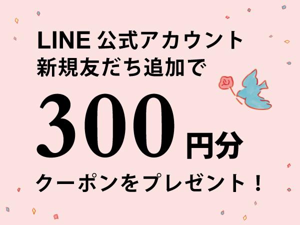 LINE公式アカウント友だち追加で¥300クーポンプレゼント!