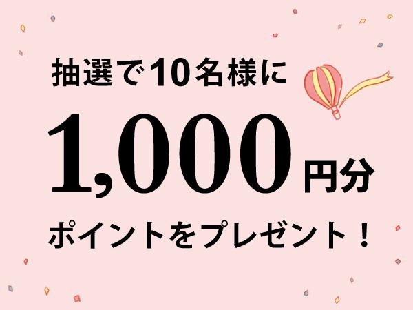 オンラインショップで使える!1,000ポイントプレゼントキャンペーン!