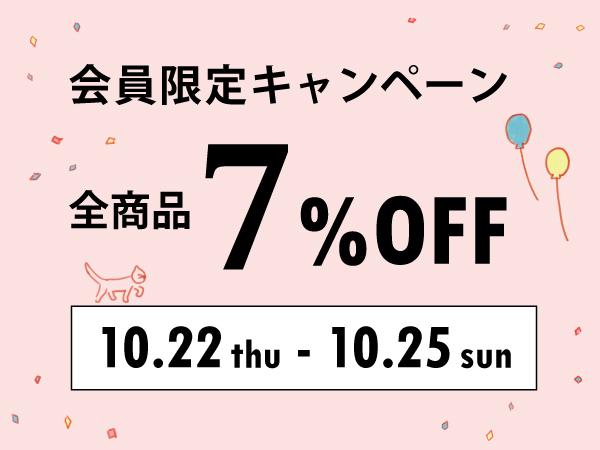 オンラインショップ会員様限定全品7%OFFキャンペーン!10/22(木)~10/25(日)
