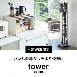 【WEB限定取扱あり】暮らし心地3割増し。山崎実業「towerシリーズ」が優秀すぎる!