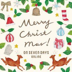 【オンセブンデイズ クリスマス2020】大切な人へ、特別なギフトを贈りましょう