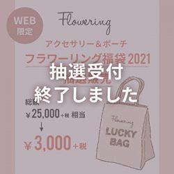 【抽選受付終了しました】<br>WEB限定フラワーリング福袋 2021<br>抽選販売スタート