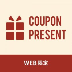 【WEB限定キャンペーン】12月もお得なお買い物キャンペーン開催!