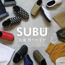 【ご好評につき完売】冬でも素足で履けるサンダル「SUBU」