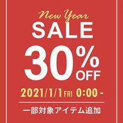 【1/1(金) 0:00よりSTART!】年始冬物30%OFFセール開催のご案内