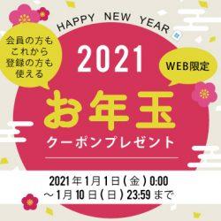 【オンセブンデイズONLINE限定】<br>HAPPY NEW YEAR!!お年玉クーポンプレゼント