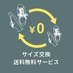 靴のサイズ交換 送料無料サービスをスタートしました