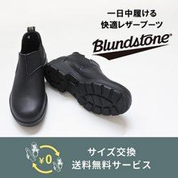 デイリー&アウトドアに!一足でコーデの幅を広げる快適レザーブーツ「Blundstone」<br>【WEB&一部店舗限定】