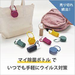 売り切れ続出!バッグに付けられる【マイ除菌ボトル】で外出先でも手軽にウイルス対策を