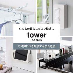 ご好評につき取扱アイテム追加!暮らしを快適にする【tower/タワー】の生活雑貨