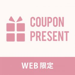 【WEB限定】3月もお得なお買い物キャンペーン開催!