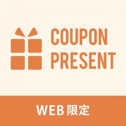 【WEB限定】5月もお得なお買い物キャンペーン開催!