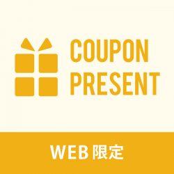 【WEB限定】8月もお得なお買い物キャンペーン開催!