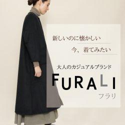 こだわりを自分らしく、大人の女性におすすめなカジュアルブランド「FURALI」