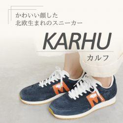 足元から秋を取り入れる、バイヤーおすすめの一足「KARHU」