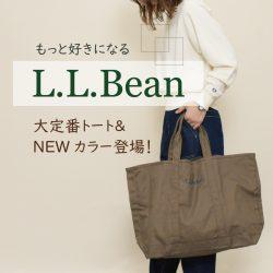 L.L.Beanベストセラーアイテム入荷しました!
