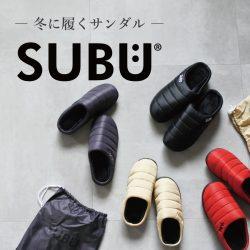 大ヒット「SUBUソール」大好評発売中!