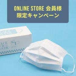 【オンラインストア限定キャンペーン】オンラインストアにて5,000円(税込)以上お買い上げの方に、不織布マスクを1箱プレゼント!