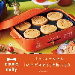 【BRUNO×miffyコラボ】ミッフィー仕様の限定パッケージが登場!