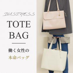 こんなバッグ欲しかった!働く女性の本命バッグ